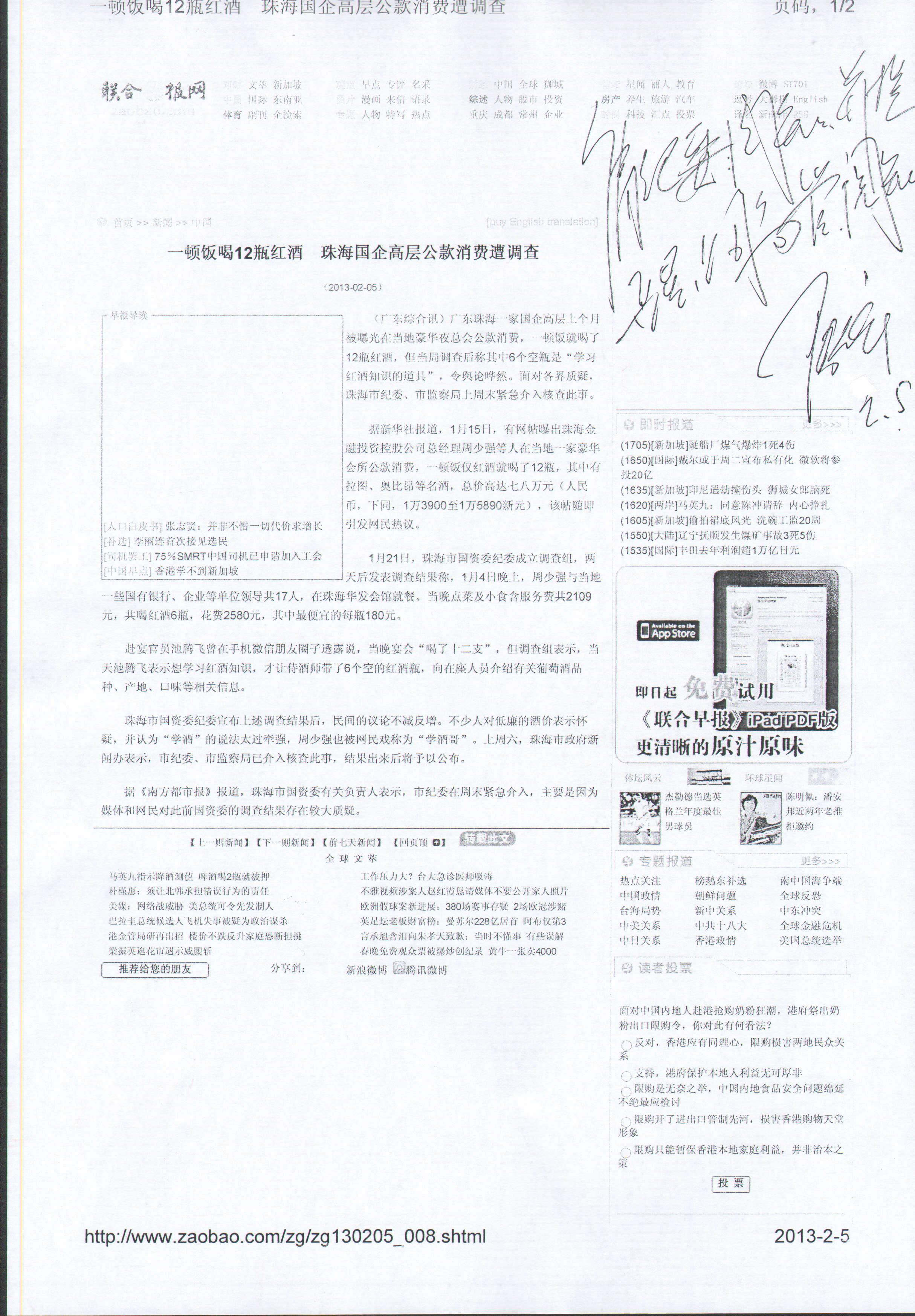 扬州建工控股有限公司